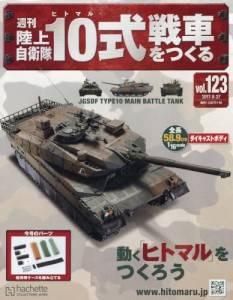 週刊 陸上自衛隊10式戦車をつくる 123号