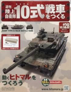 週刊 陸上自衛隊10式戦車をつくる 128号