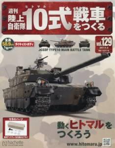 週刊 陸上自衛隊10式戦車をつくる 129号