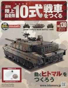 週刊 陸上自衛隊10式戦車をつくる 130号