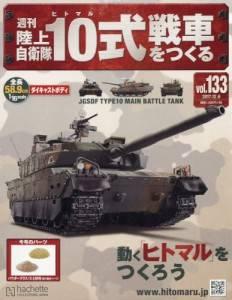 週刊 陸上自衛隊10式戦車をつくる 133号