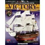 週刊 HMSヴィクトリーを作る 4号