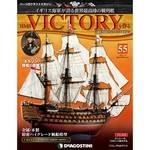 週刊 HMSヴィクトリーを作る 55