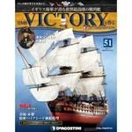 週刊 HMSヴィクトリーを作る 60