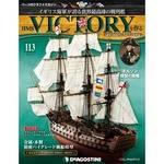 週刊 HMSヴィクトリーを作る 113