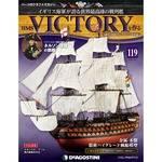 週刊 HMSヴィクトリーを作る 119