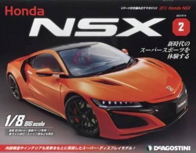 Honda NSX 全国版 3号