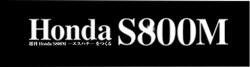 ホンダS800M 全国版