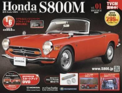 ホンダS800M 全国版 1号