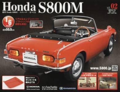 ホンダS800M 全国版 2号