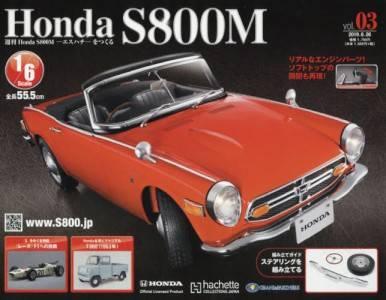 ホンダS800M 全国版 3号