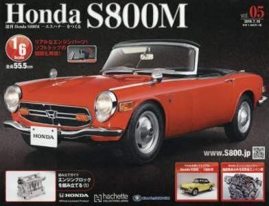 ホンダS800M 全国版 5号