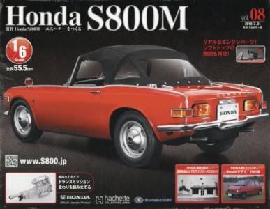 ホンダS800M 全国版 8号