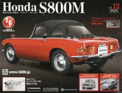 ホンダS800M 全国版 12号
