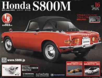 ホンダS800M 全国版 16号