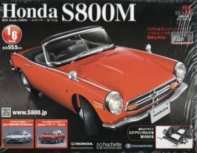 ホンダS800M 全国版 31号