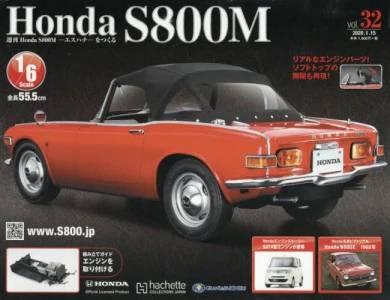 ホンダS800M 全国版 32号