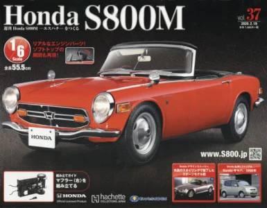 ホンダS800M 全国版 37号