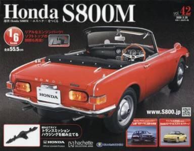 ホンダS800M 全国版 42号