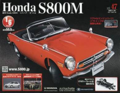 ホンダS800M 全国版 47号