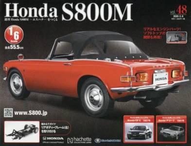 ホンダS800M 全国版 48号