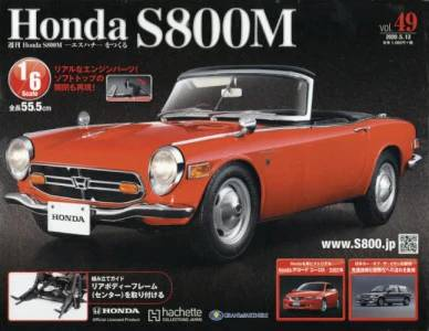 ホンダS800M 全国版 49号