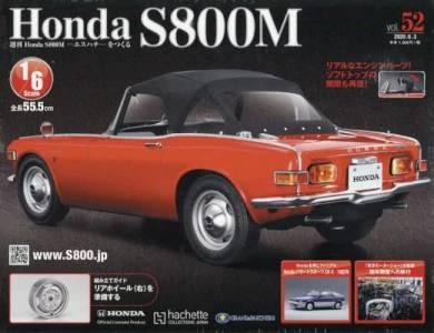 ホンダS800M 全国版 52号