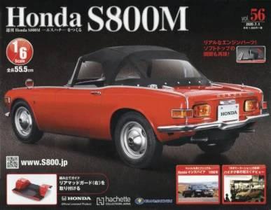 ホンダS800M 全国版 56号