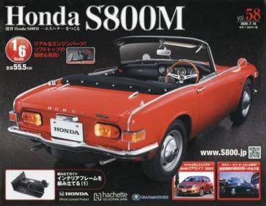 ホンダS800M 全国版 58号