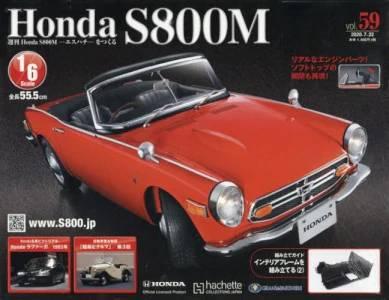 ホンダS800M 全国版 59号