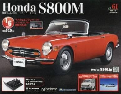 ホンダS800M 全国版 61号