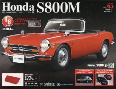ホンダS800M 全国版 65号