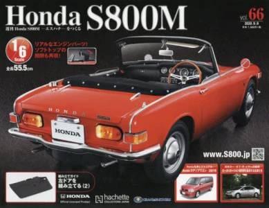 ホンダS800M 全国版 66号