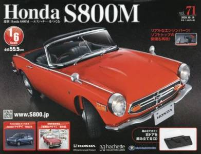 ホンダS800M 全国版 71号