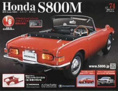 ホンダS800M 全国版 74号