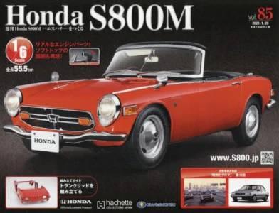 ホンダS800M 全国版 85号
