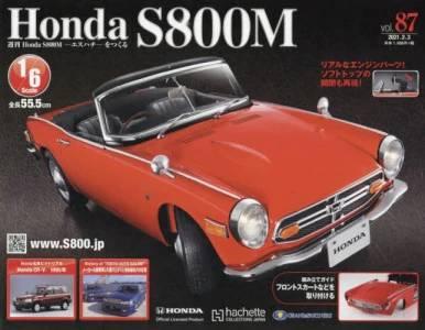 ホンダS800M 全国版 87号