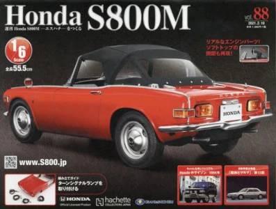 ホンダS800M 全国版 88号