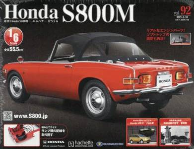 ホンダS800M 全国版 92号