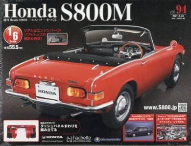 ホンダS800M 全国版 94号
