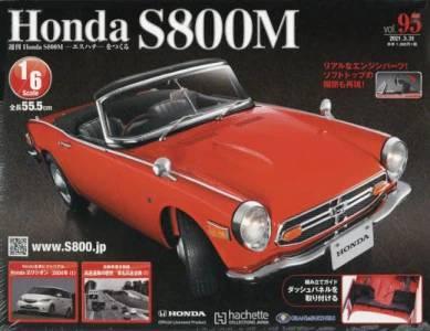 ホンダS800M 全国版 95号