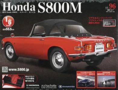 ホンダS800M 全国版 96号
