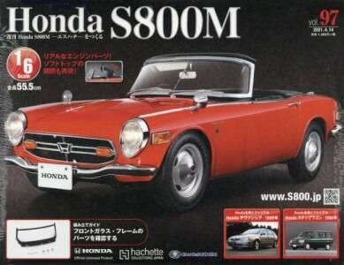 ホンダS800M 全国版 97号