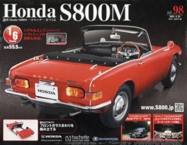 ホンダS800M 全国版 98号