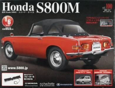 ホンダS800M 全国版 100号