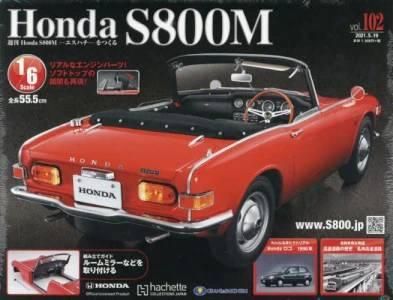 ホンダS800M 全国版 102号