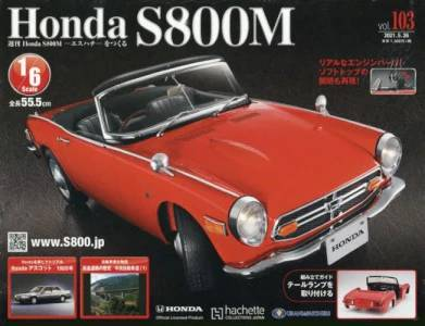 ホンダS800M 全国版 103号