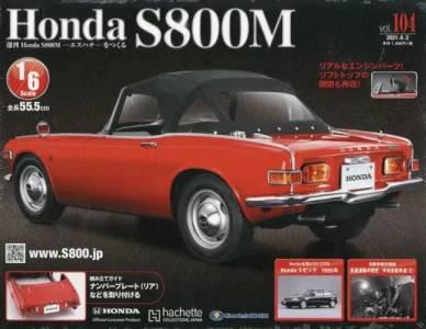 ホンダS800M 全国版 104号