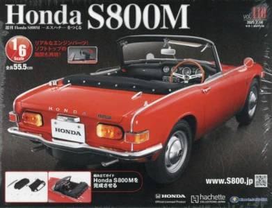 ホンダS800M 全国版 110号