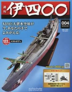 週刊 伊四〇〇 4号